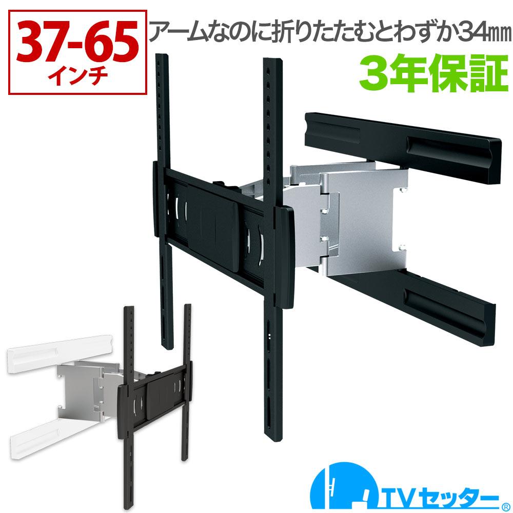 テレビ 壁掛け 金具 壁掛けテレビ スリム軽量アーム 37-65インチ対応 TV...