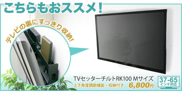 こちらもオススメ!テレビ裏に収納スペース付き!TVセッターチルトRK100Mサイズ