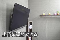 上下にできるテレビ壁掛け金具