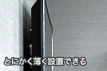 とにかく薄く設置できるテレビ壁掛け金具