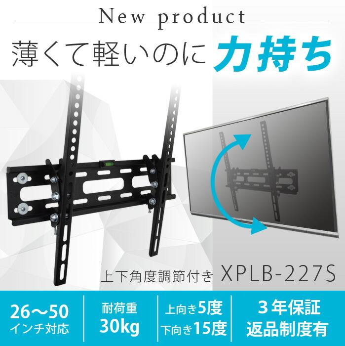 XPLB-227S