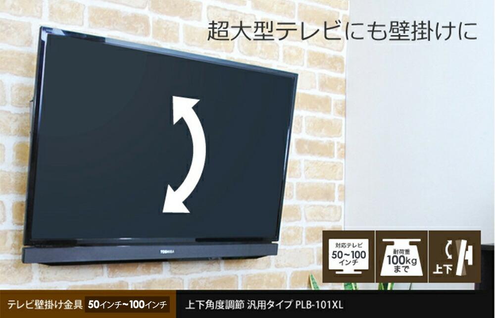 上下角度調節可能テレビ壁掛け金具