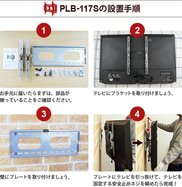 PLB-117Sの設置手順