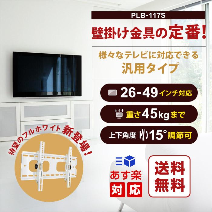 壁掛け金具の定番!PLB-117S