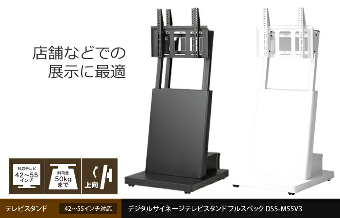 デジタルサイネージ テレビスタンド・キャスター付き DSS-M55V3