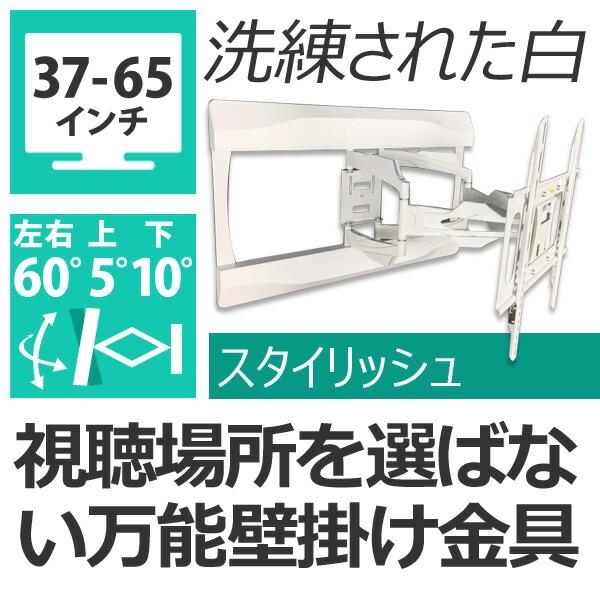 高品質テレビ壁掛け金具