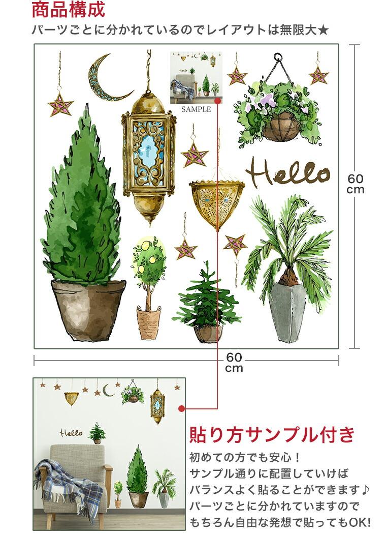 楽天市場】ウォールステッカー 植物 木 グリーン 星 観葉植物 北欧