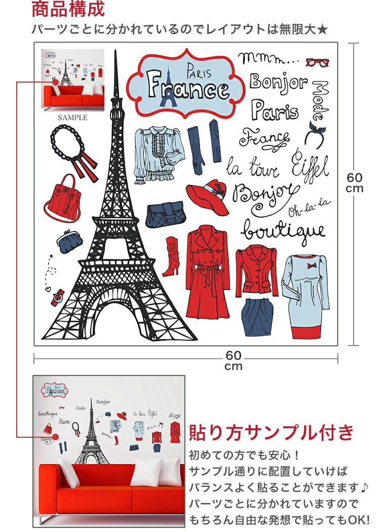 楽天市場】ウォールステッカー フランス パリ ファッション エッフェル