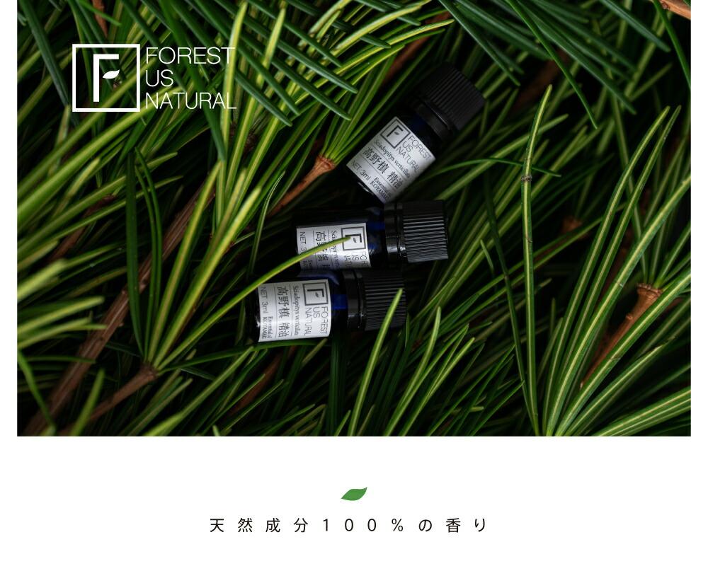 エッセンシャルオイル コウヤマキ 3ml 精油 アロマオイル