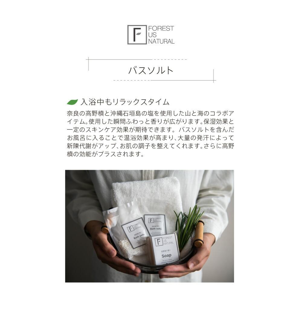 奈良の高野槙と沖縄石垣島の塩を使用