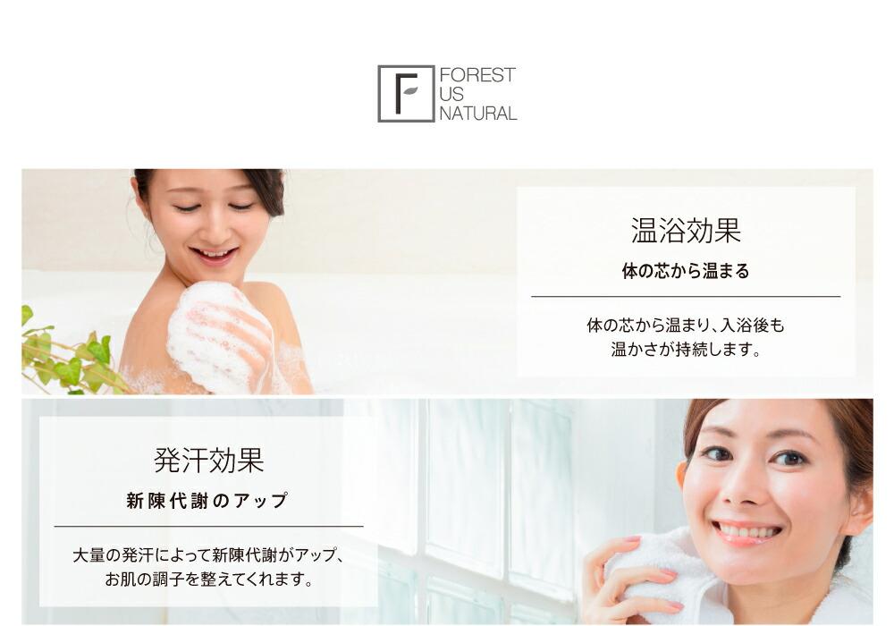 温浴効果と発汗効果