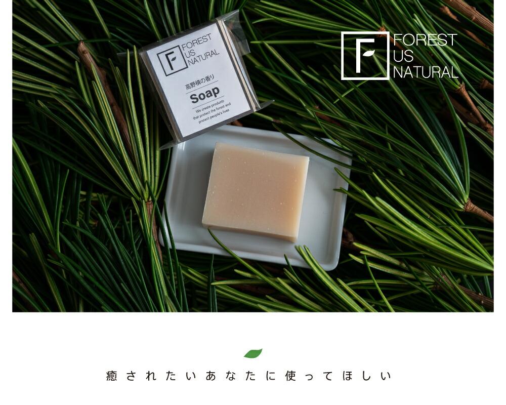 石鹸 高野槙の香り 100g アロマソープ