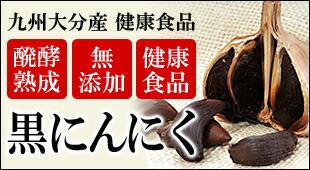 黒にんにく:九州大分産の健康食品