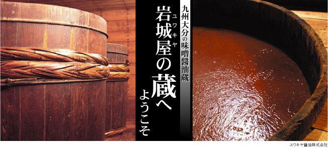 ゆわきや倉の味噌樽と諸味