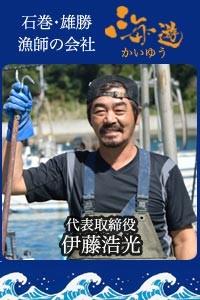 三陸カキ漁師 海遊