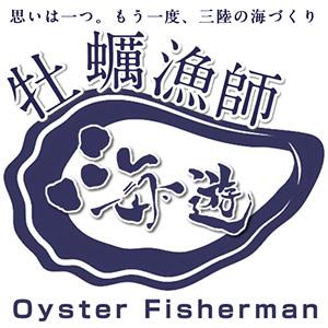 三陸かき漁師 海遊
