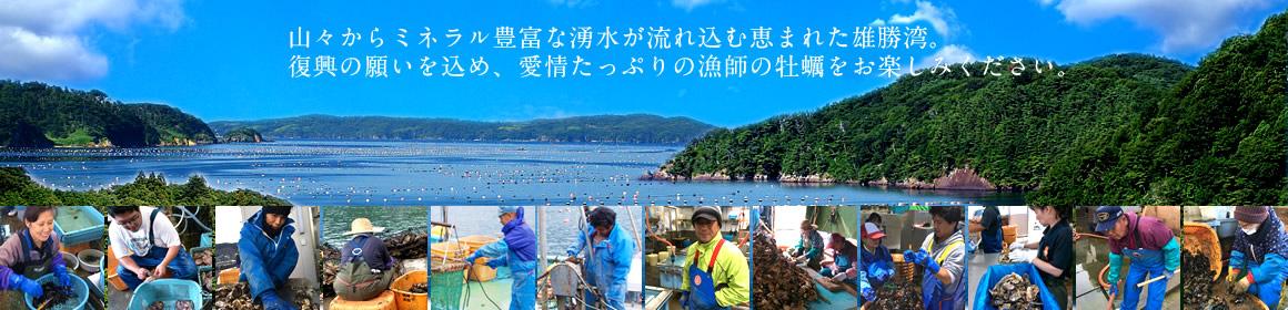 牡蠣カキ漁師 海遊