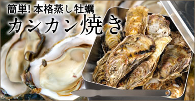 三陸宮城県産 雄勝湾牡蠣カンカン焼き