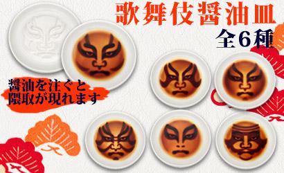 歌舞伎醤油皿
