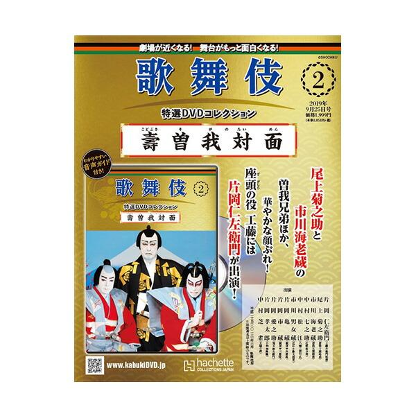 歌舞伎特選DVDコレクション 2号 壽曽我対面