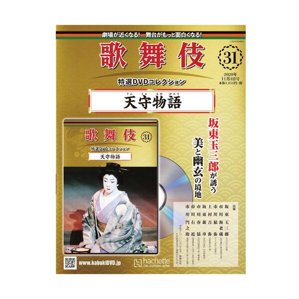 歌舞伎特選DVDコレクション 31号 天守物語