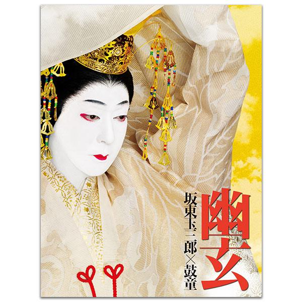 シネマ歌舞伎 特別篇『幽玄』 劇場用プログラム