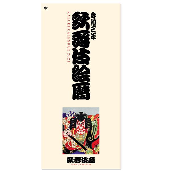 2021年 かぶきカレンダー「歌舞伎絵暦」壁掛けタイプ