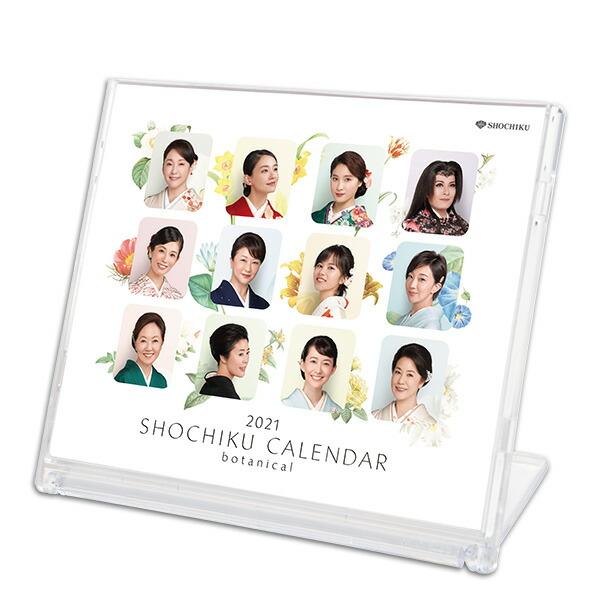 2021松竹カレンダー 卓上タイプ