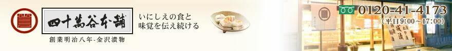 かぶら寿し、かぶら寿司、四十萬谷本舗(しじまやほんぽ)