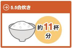 5.5合炊き