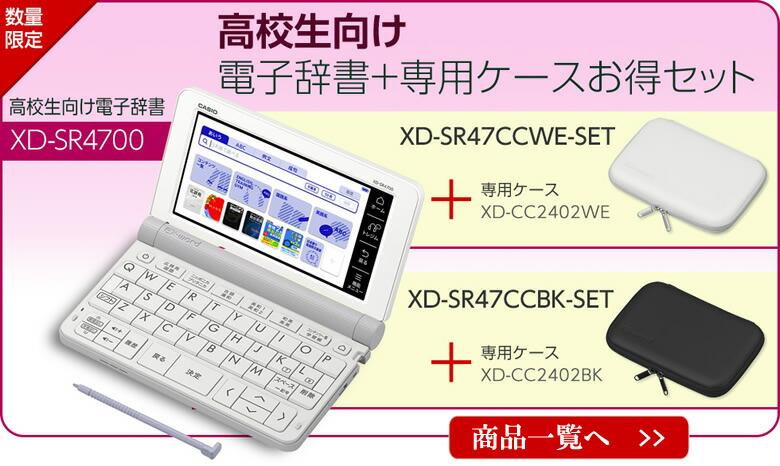 XD-SR4700 セット 一覧
