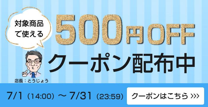 炭酸水メーカー(e-soda)期間限定クーポン
