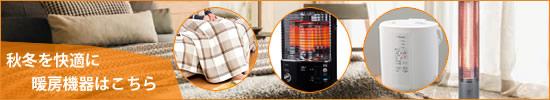 空調・冬の季節家電
