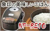象印 炊飯器 NP-BE10-TD