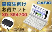 カシオ 高校生向け電子辞書
