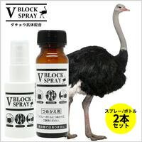 ダチョウ抗体スプレー V BLOCK SPRAY