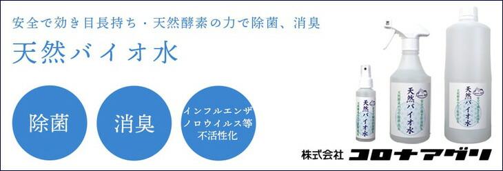 株式会社コロナアグリ 天然バイオ水が安い!