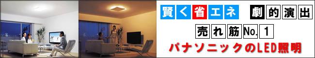 Panasonic LEDシーリングライト EVERLEDSが安い!