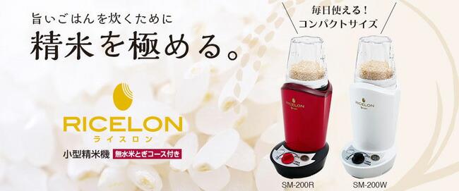 MK(エムケー精工) 小型精米機 RICELON SM-200Rが安い!