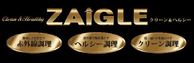 赤外線サークルロースター ザイグルプラス(JAPAN-ZAIGLE PLUS)が安い!