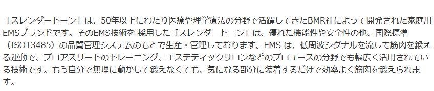 ショップジャパン スレンダートーン アブベルト STP001KD