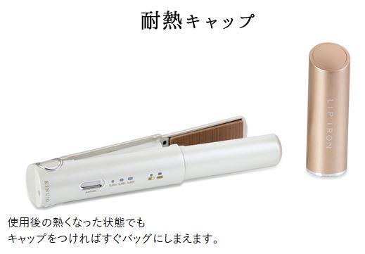 KINUJO コードレスヘアアイロン LIP IRON(リップアイロン) DS058