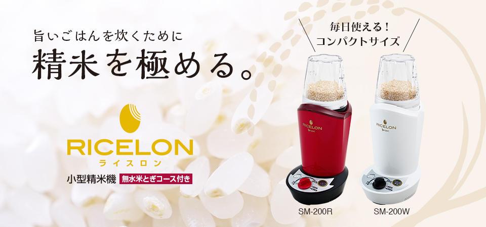 MK(エムケー精工) 小型精米機 RICELON SM-200R 精米を極める。