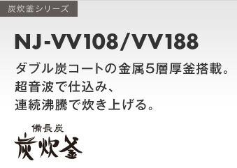 三菱電機 IHジャー炊飯器 備長炭 炭炊釜 5.5合炊き NJ-VV108-W 仕様概要