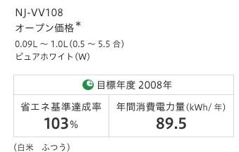 三菱電機 IHジャー炊飯器 備長炭 炭炊釜 5.5合炊き NJ-VV108-W 仕様詳細