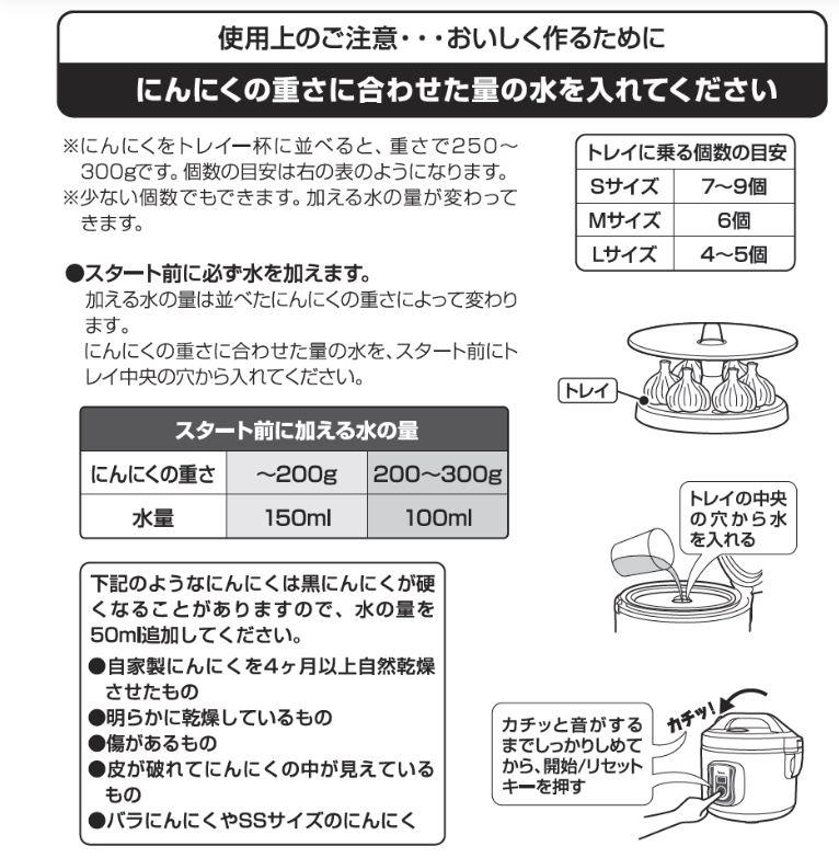 エムケー精工 黒にんにくメーカー ミニ BG-03T