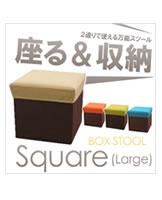 東谷【☆お一人様~大人気!】折りたたみ式BOXスツールスクエア正方形BLC-378BE(ベージュ)★【BLC378BE】