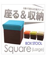 東谷【☆お一人様~大人気!】折りたたみ式BOXスツールスクエア正方形BLC-378BL(ブルー)★【BLC378BL】