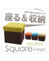 東谷【☆お一人様~大人気!】折りたたみ式BOXスツールスクエア正方形BLC-378GR(グリーン)★【BLC378GR】