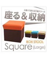 東谷【☆お一人様~大人気!】折りたたみ式BOXスツールスクエア正方形BLC-378OR(オレンジ)★【BLC378OR】